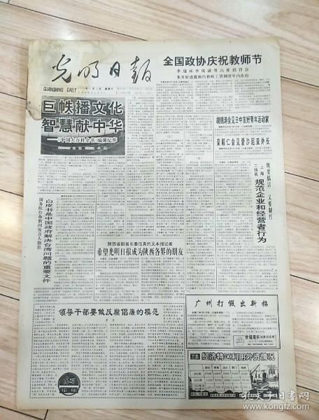光明日报1993年9月4日(4开八版)巨帙播文化智慧献中华――《中国大百科全书》编撰纪事;民族文化的发掘者――访古典文学家姜书阁教授。