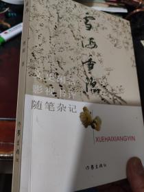 雪海香隐【文史闲话·影视书评·随笔杂记】