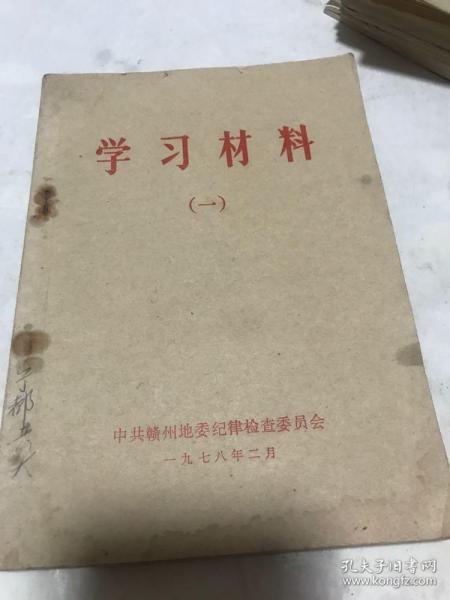 学习材料(一)中共赣州地委,纪律检查委员会1978年2月。