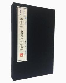 孙子兵法孙膑兵法(文化丛书系列 线装)