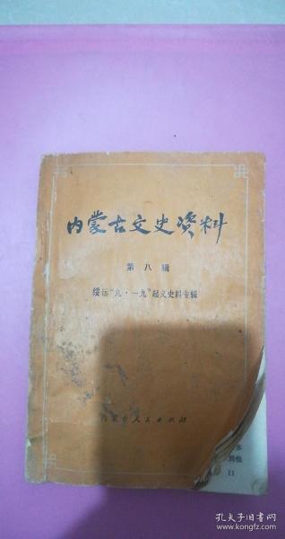 内蒙古文史资料第八辑(绥远9.19起义史料专辑)1982年一版一印 4000册 65品品相差内容全