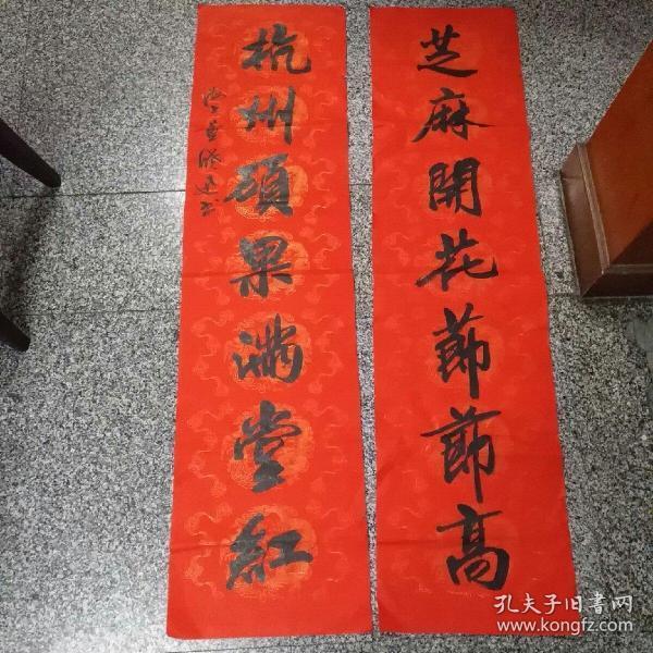 上海一一董晓迅对联1幅,书法对联内容很好(芝麻开花节节高,杭州硕果满堂红),未盖印章。     上海市书法家协会着名书法家董晓迅先生,是中国书法家协会顾问周慧珺的关门弟子,134X34厘米X2