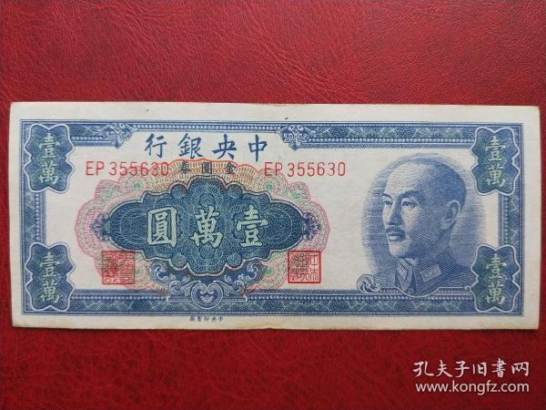 民国纸币 中央银行 金圆券一万元纸币 蒋介石像国民大会堂风景