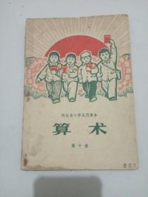 河北省小学试用课本算数第十册