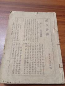 民国古籍 民国《闺房医库》 上海中央书店印行