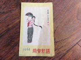 1964年贺年片【恭贺新禧】