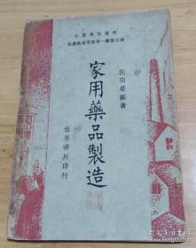 《家用药品制造》,民国世界书局版。