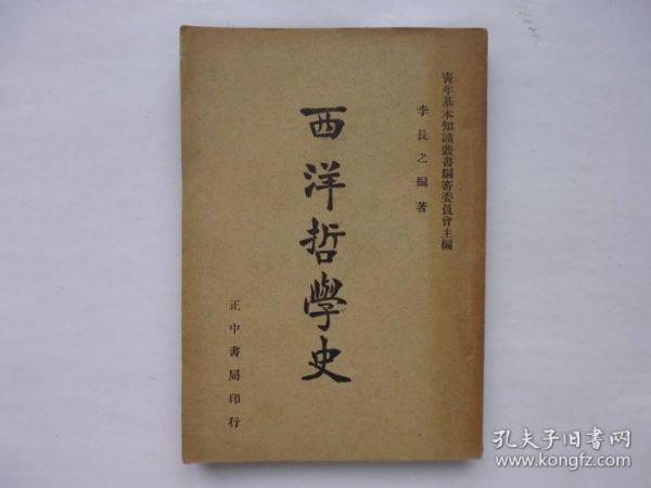 民国36年上海6版.李长之编着.西洋哲学史.全1册(Q15)