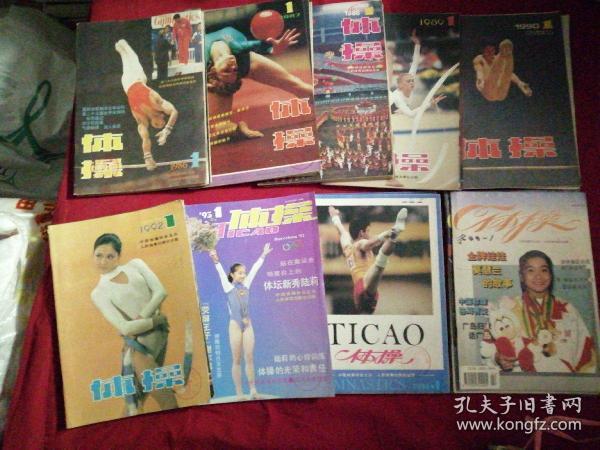 体操,1986年4册,87年4册,88年4册,89年4册,90年,1,2,4册缺第3册,92年4册,93年4册,94年4册,95年4册,共35本