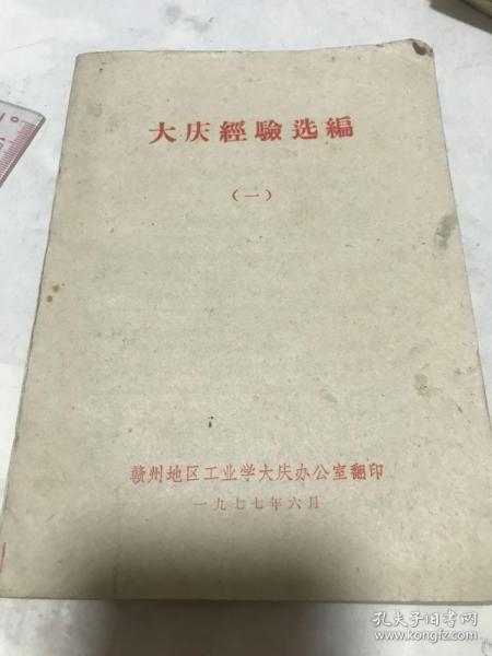 大庆经验选编(一)赣州地区工业学大庆办公室。1977年6月。