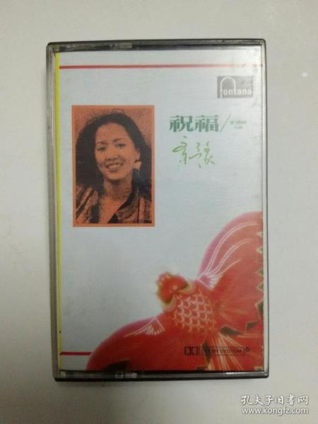 齐豫《祝福》专辑卡带,中图版。