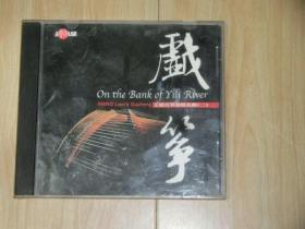 CD 王联古筝发烧名曲2 戏筝