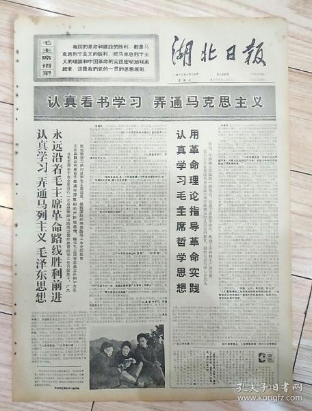 文革报纸湖北日报1971年4月18日(4开四版)认真学习毛主席哲学思想用革命理论指导革命实践;宜昌市工业战线扎扎实实为春季农业生产服务。