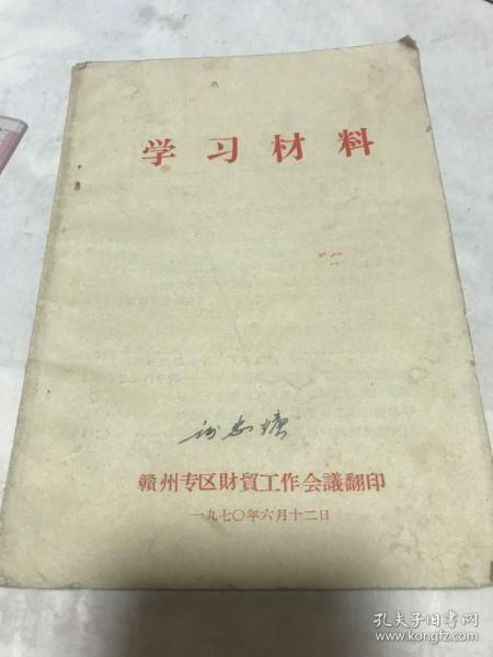 学习材料。赣州专缉财贸工作会议。1970年6月。