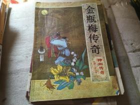 80年代 长篇小说专号-金瓶梅传奇
