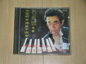 CD 石叔诚演奏 外国钢琴名曲十六首