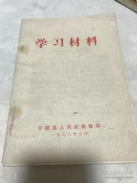 学习材料。宁都县人民武装部,1973年5月。