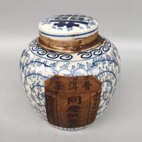 旧藏老瓷器普洱茶 百年老茶庄清代同庆号老普洱茶一罐尺寸如图,重870克,