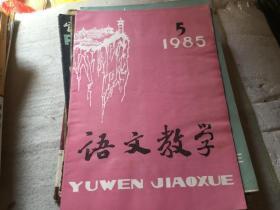 语文教学1985-5