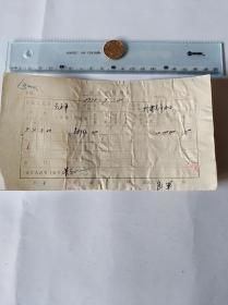 1975年旅差费报销单    50件商品收取一次运费。如图。大小品自定。