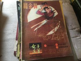 80年代 女子文学-潘金莲