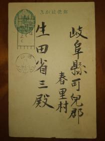 疑似侵华日军明信片4 昭和11年(1936年)印戳 贺年明信片 邮戳清晰 内容自鉴