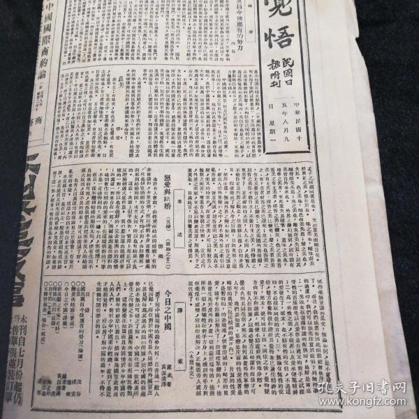 觉悟报,民国日报副刊,十五年发行
