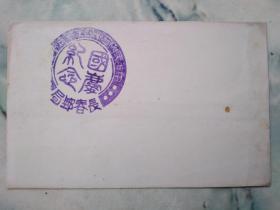 民国信封.中华民国三十四年十月十日国庆纪念
