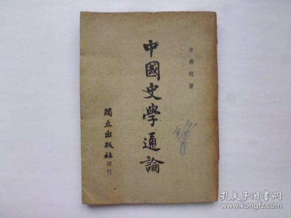 民国36年南京再版.朱希祖着.中国史学通论(Q15)