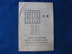 1979年中共忻县地委宣传部等八部门《关于用社会主义思想处理婚姻家庭关系,反对买卖婚姻、包办婚姻、开展计划生育宣传月活动的联合通知》