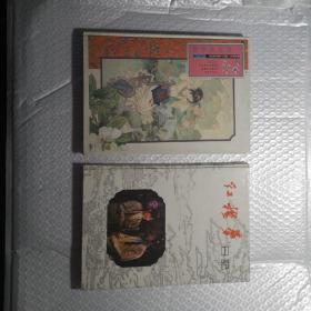 红楼梦主题笔记本两本合售
