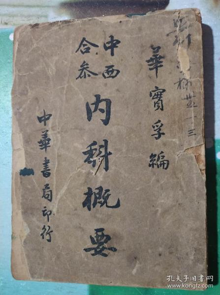 中西合参内科概要,民国中华书局版。
