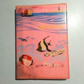 老的笔记本(记录本)《美丽的西沙》空白本【济南红旗印刷厂1976】