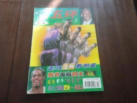 五环 篮球俱乐部2000年第3期【049】