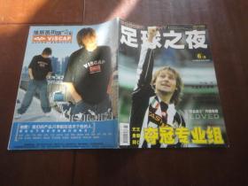 足球之夜(2003年 第6期 总第52期)无赠品【049】