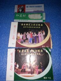 门票 重庆歌乐山烈士陵园、红岩革命纪念馆等4张和售