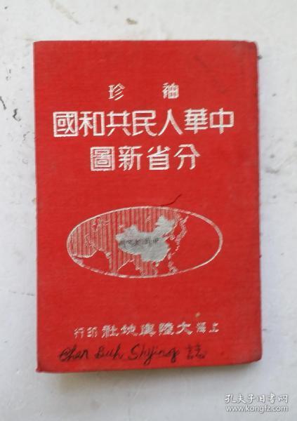1951年5月印竖版繁体:《中华人民共和国分省新图》(64开红色布面硬精装袖珍卷)。收藏完好,红色鲜艳、漂亮、精美,达全品!