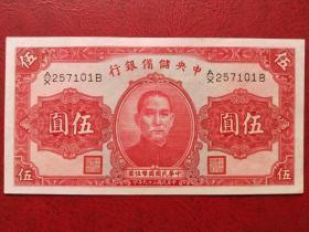 民国纸币 中央储备银行 五元纸币 二十九年汪精卫伪政府纸币
