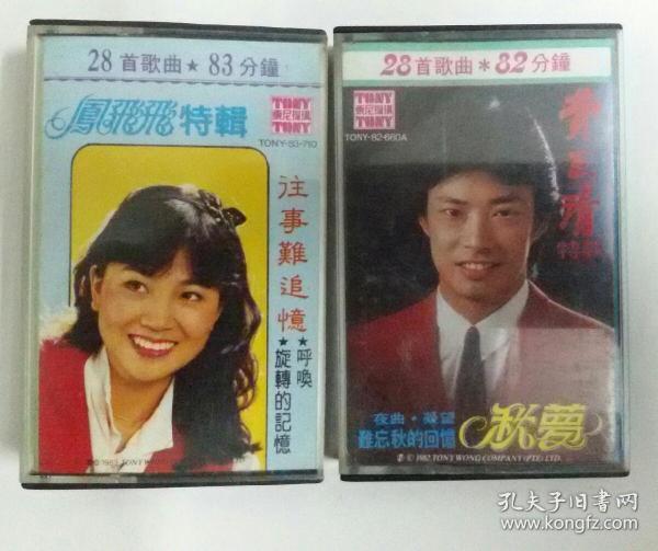 费玉清,凤飞飞《28首歌曲》系列,东尼机构出版。