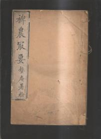 裨农最要  清光绪二十三年潼川永义和刻本(罕见)