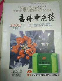 吉林中医药(2003年1至12期全)