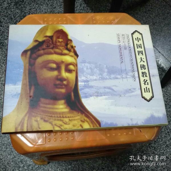 中国四大佛教名山邮票纪念册1本