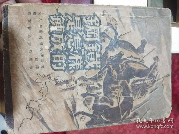 钢铁是怎样练成的《民国三十年十月出版》仅印5000册
