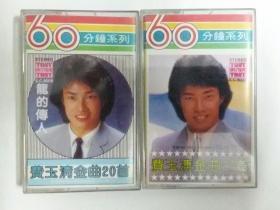 费玉清《60分钟系列》卡带,东尼机构出版。
