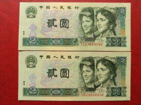 四版人民币 二元纸币 天涯海角902 刷色不同