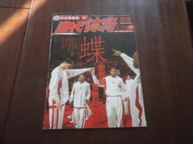 当代体育 篮球 2007年11期 无赠品【133】