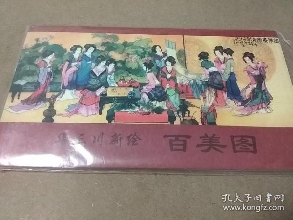 华三川新绘 百美图 (每张十美共十张)