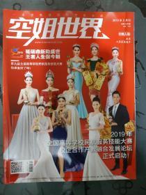 空姐世界 (2019年5月刊)