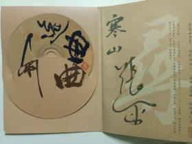 一箫逸曲,张笛亲笔签名CD七首箫曲