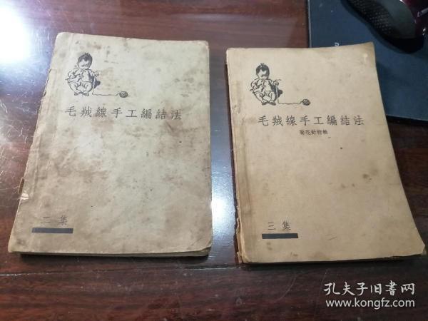 民国二十五年  毛绒线手工编结法  第二集 第三集  2册合售